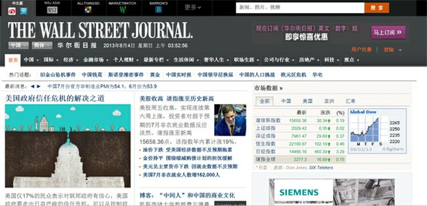 自由亚洲 | 中国封锁华尔街日报中文网