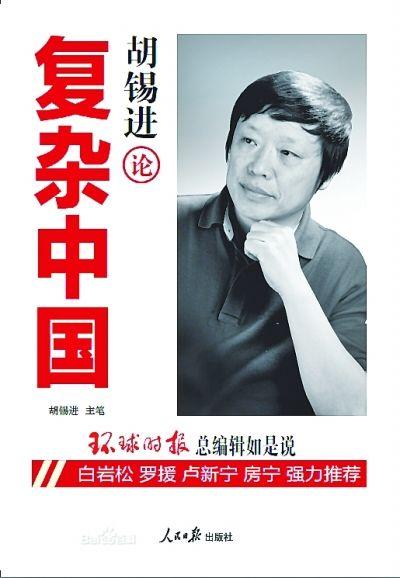 长江日报 | 胡锡进:很多人误读了我 我代表不了政府