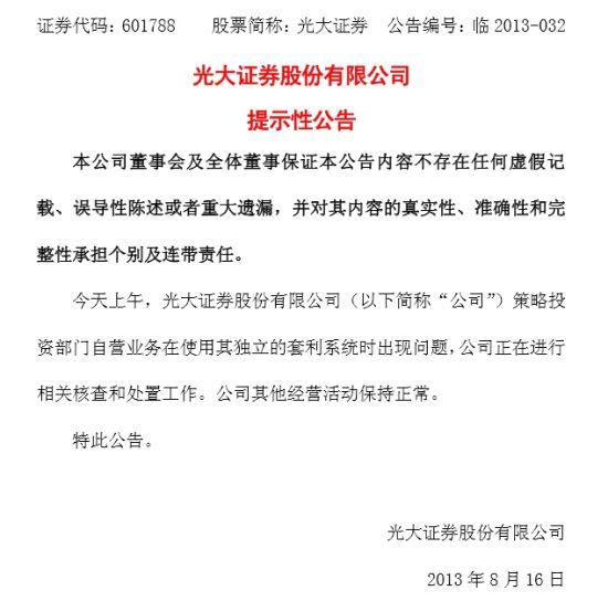 21世纪网   光大证券发布公告承认自营盘乌龙