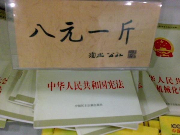 【网络民议】违宪的解决办法是修宪