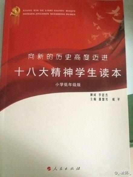 十八大精神学生读本
