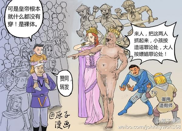原子漫画:皇帝的新衣