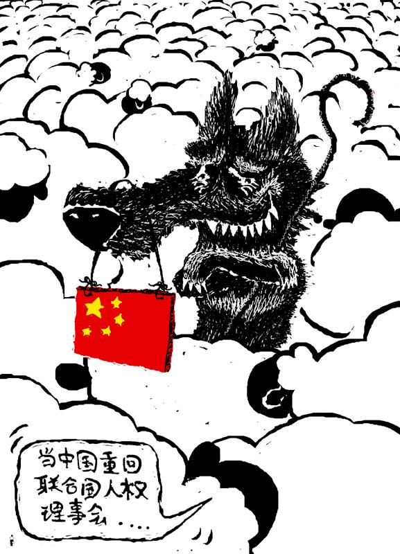 当中国回到联合国人权理事会中文 FA