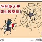 拇指阅读|游云庭:打击网络谣言司法解释存在的四大问题
