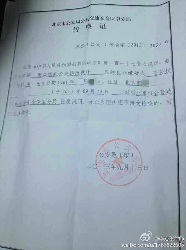 BBC|笑蜀:王功权被北京警方正式刑拘
