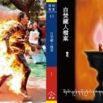 唯色   记录之书《自焚藏人档案》(唯色编著)在台湾出版