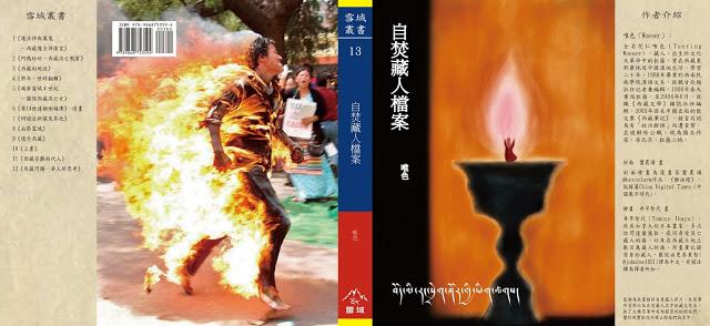唯色 | 记录之书《自焚藏人档案》(唯色编著)在台湾出版