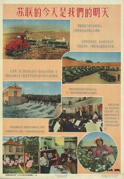苏联的今天是我们的明天