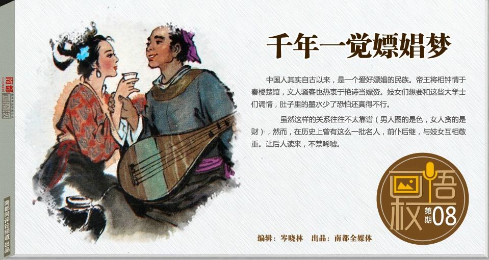 南都网 | 中国人是爱好嫖娼的民族