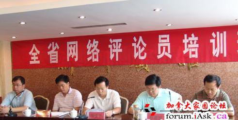 维权网 | 湖南长沙市要求各行政机关选派几名作网络评论员