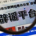 共识网 | 张千帆:薛蛮子事件背后的公权之辨