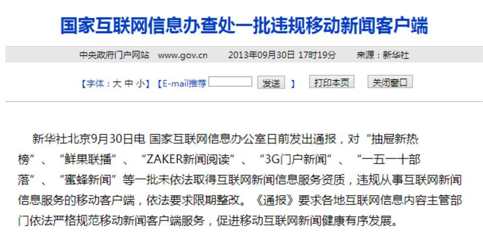 奇客资讯 | 中国整治多家移动新闻客户端