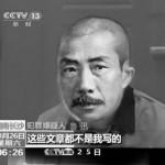 张雪忠:鲁迅、柏杨和龙应台等人的国民性批判错在哪里?