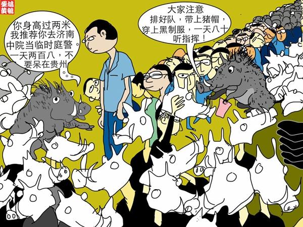 【图说天朝】一周网络漫画选摘 10-21
