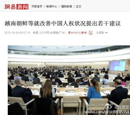 【网络民议】朝鲜就中国人权状况提出建议