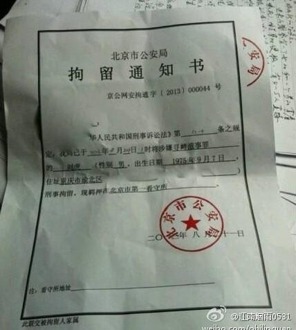 "BBC | 中国当局""诽谤罪""批捕刘虎引网友议论"