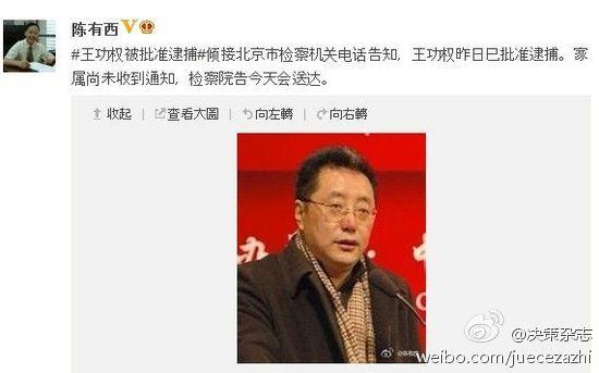 自曲新闻 | 知名投资人王功权被批准逮捕