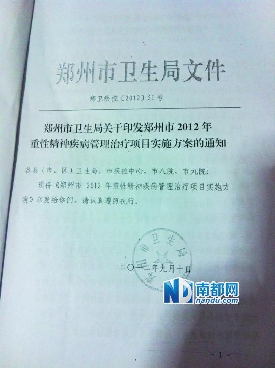 南方都市报   郑州卫生局下固定指标强制社区寻找精神病人
