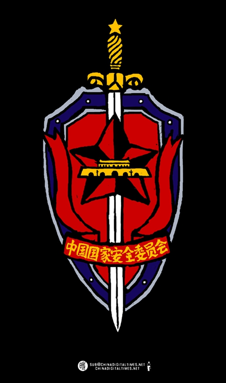 巴丢草:中国国家安全委员会