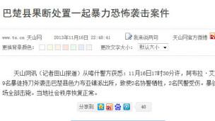 131116163441_tianshan_xinjiang_304x171_tianshan_nocredit