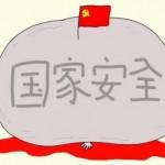 蔡慎坤   成立国家安全委员会让谁更紧张?