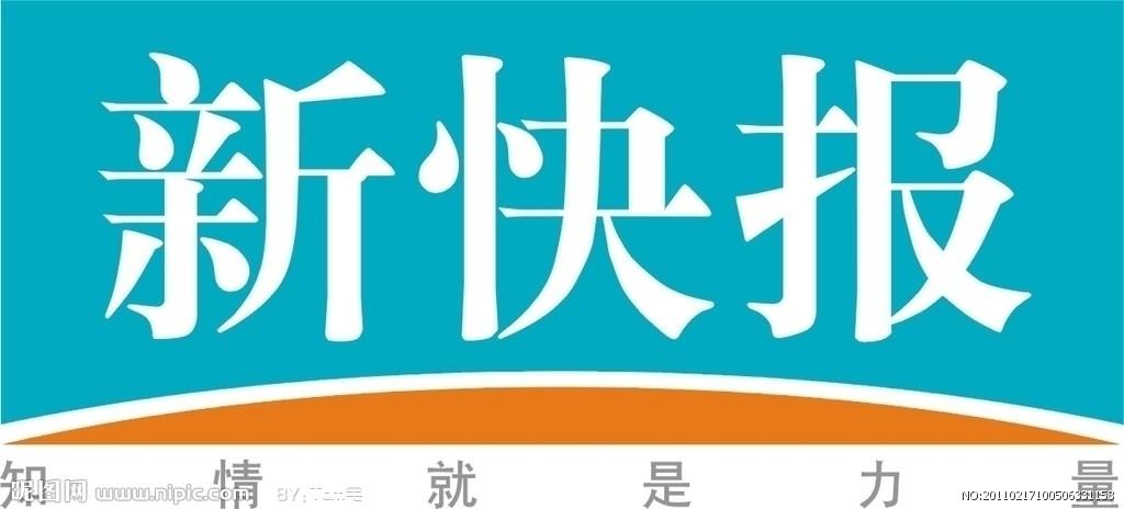 财新网 | 新快报社长总编辑李宜航被免职