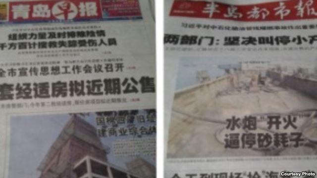 美国之音 | 青岛媒体迟报爆炸被斥 不疏散民众酿灾遭轰