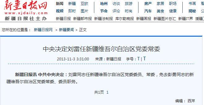 纽约时报 | 新疆党委要员罢官反映北京维稳压力升级