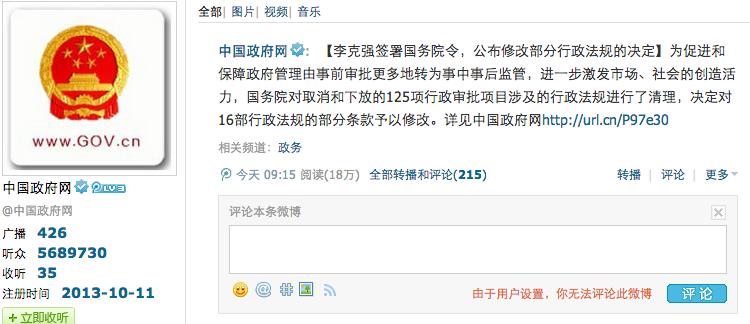 中国政府网腾讯