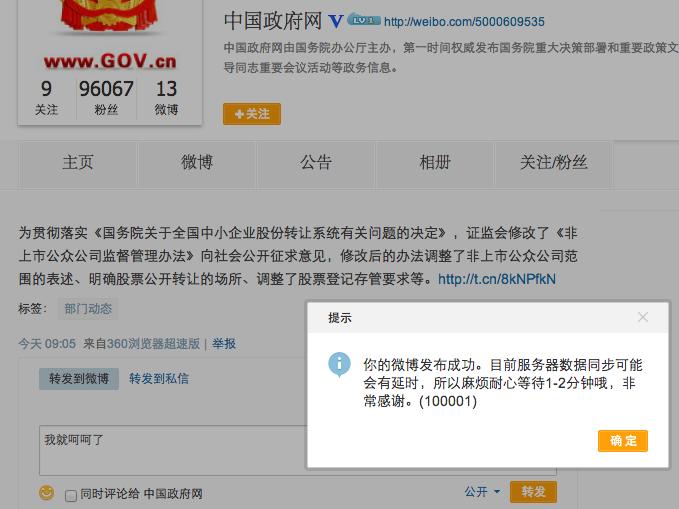 中国政府网转发