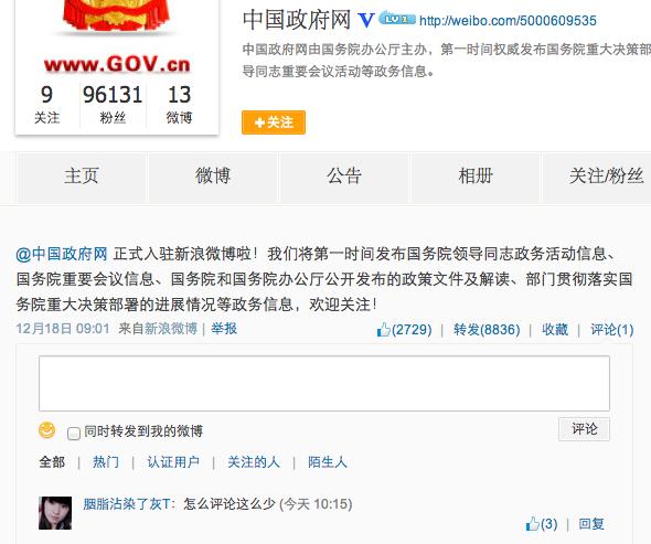 中国政府网2