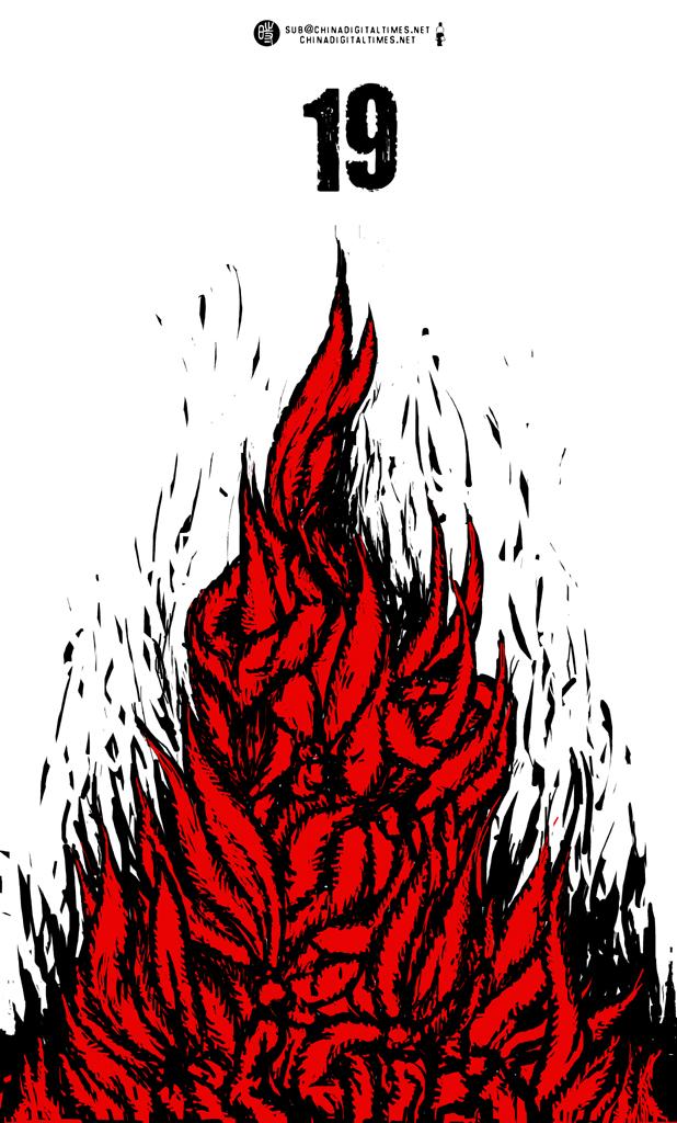 背景新闻:2013年12月8日 克拉玛依大火19周年