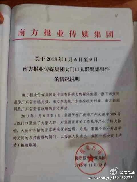 南方报业集团关于南周声援事件的声明