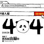 东网|乔木:中美人权报告的差别