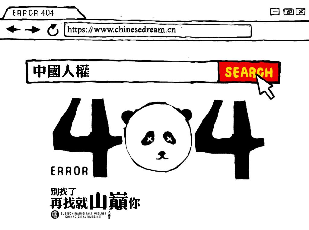 东网|滕彪:中国人权有进步吗?