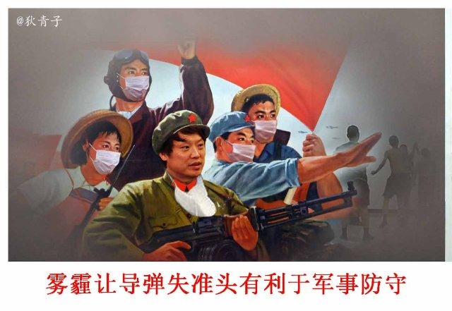 """【异闻观止】北京市长向国务院立生死状:治不好空气""""提头见"""""""