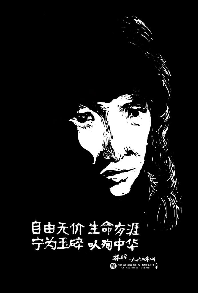 记林昭81冥诞