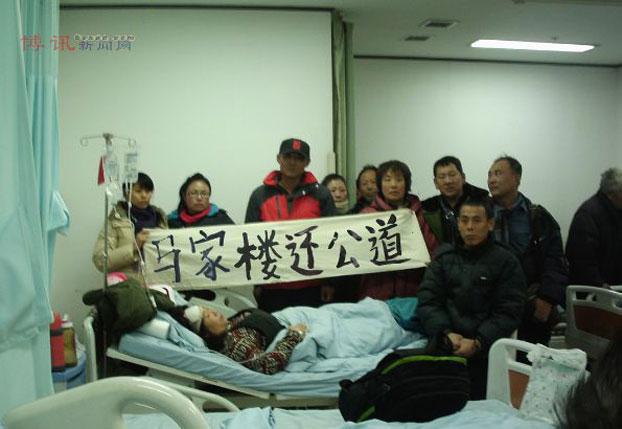 自由亚洲 | 马家楼暴力事件继续 多人遭殴打受伤入院