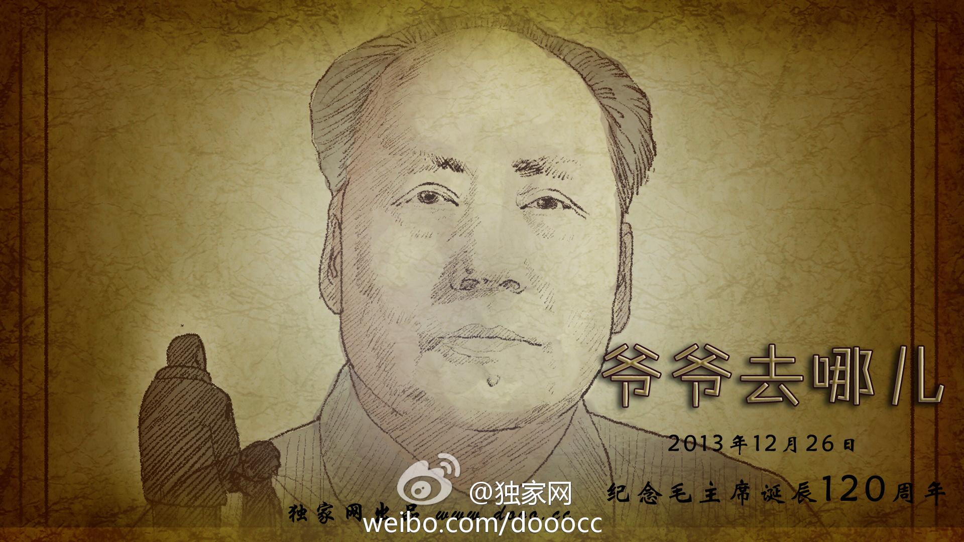 【异闻观止】左派网站推出纪念毛动画片:爷爷去哪儿