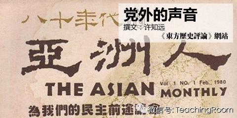 东方历史评论| 许知远:党外的声音