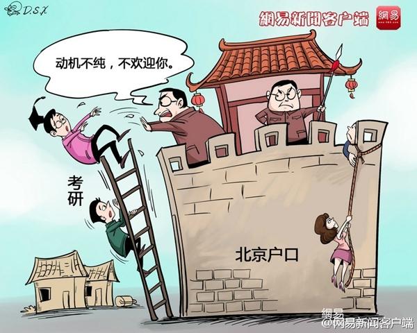 """背景新闻:为落户而考研被斥目的不纯 北京官员称""""不欢迎"""""""