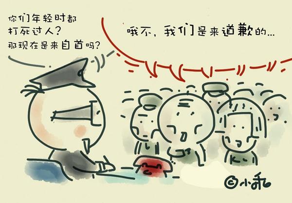 【图说天朝】一周网络漫画选摘 1-20