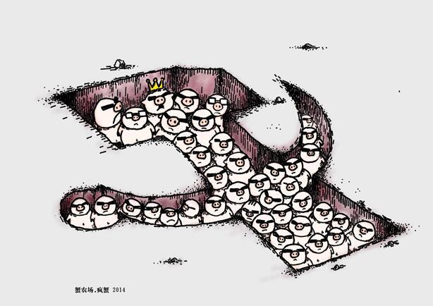 蟹农场:地下党