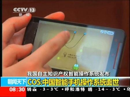 TechWeb|外媒称COS系统非内地自主研发 HTC曾深度介入