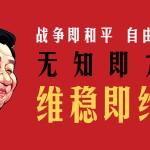 记者刘虎案北京市公安局起诉意见书