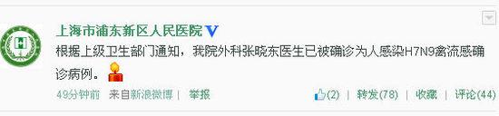新华网 | 上海2人因H7N9禽流感死亡 1人为外科医生