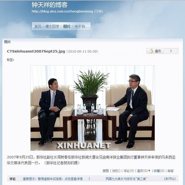 鍾天祥博客的截圖。圖中顯示,2007年9月25日,新華社副社長周樹春在新華社新聞大廈會見由時為南洋報業集團執行董事的鍾天祥,及他率領的馬來西亞華文媒體代表團。