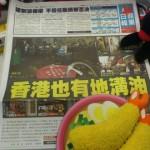 萝卜网 | 香港到底有没有地沟油?