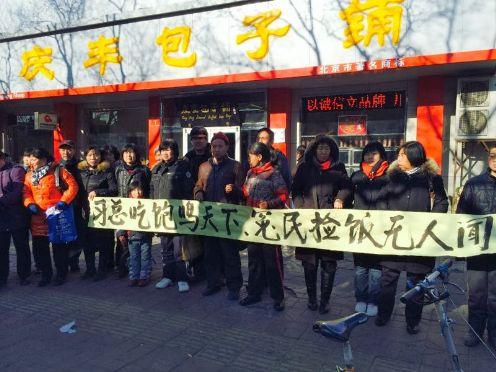 """自由亚州 """"包子""""成敏感焦点 北京杭州续有访民被扣留"""