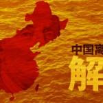 何清涟 | 中国贪官藏宝与反腐的等级化